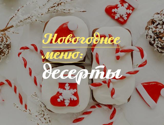 Новогоднее меню 2018: Десерты