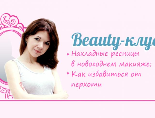 Beauty-клуб: накладные ресницы в новогоднем макияже и как избавиться о перхоти