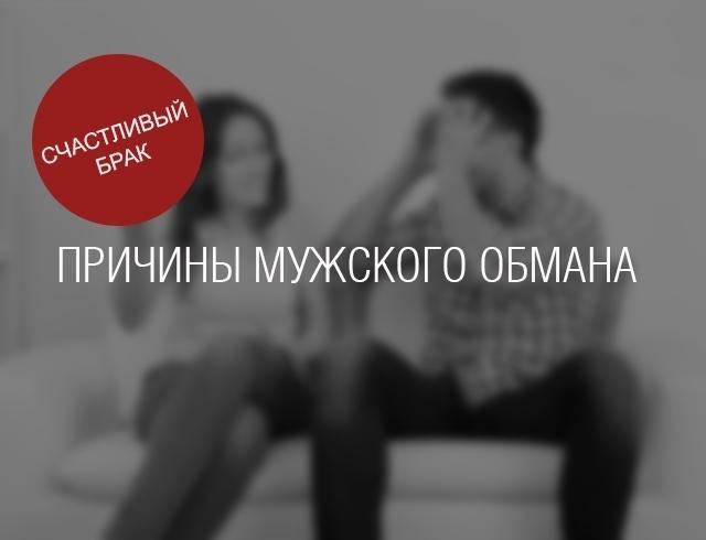 Нечестные отношения: причины, почему мужчины обманывают женщин