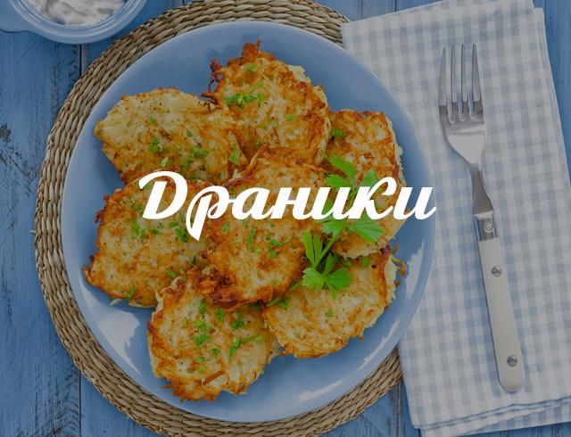 драники как готовить