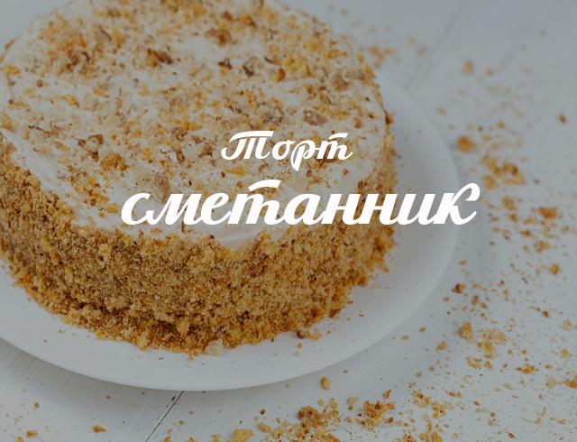 сметанник торт рецепт приготовление