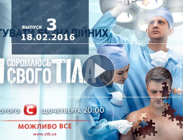 я стесняюсь своего тела на русском языке 2 сезон 3 серия