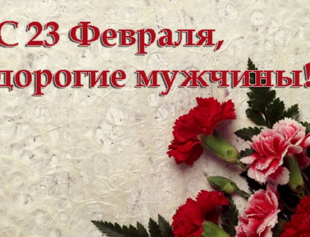 поздравления коллегам с днем защитника отечества 23 февраля