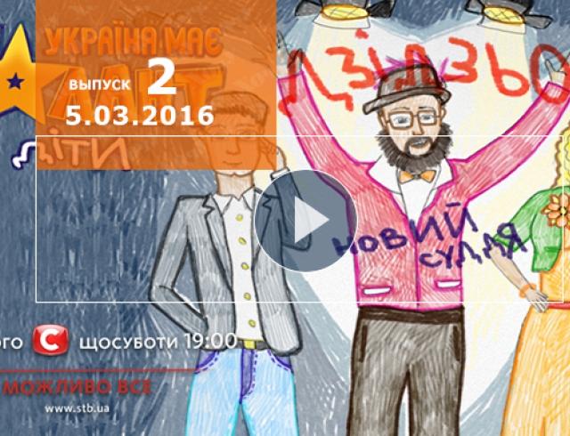 Скачать видео украина мае талант 3 на телефон. Форум о утил.