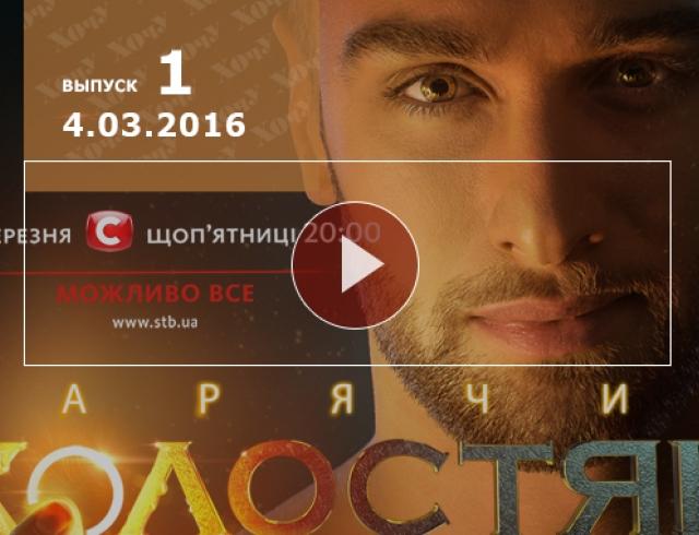 «Холостяк Украина 6 Сезон 6 Выпуск Смотреть Онлайн» — 2016