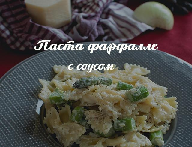Рецепт для макарон в форме бабочек: паста фарфалле с грибами и сливочным соусом