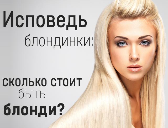 Сколько стоят волосы блондинки