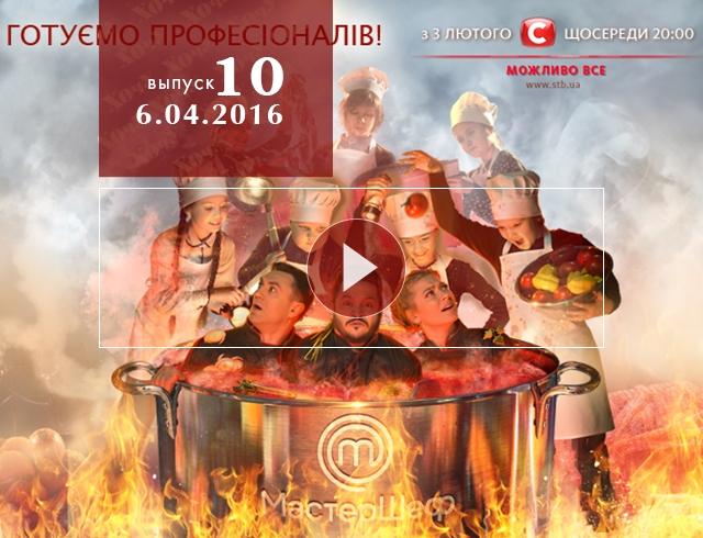 Мастер Шеф 3 Сезон 10 Выпуск