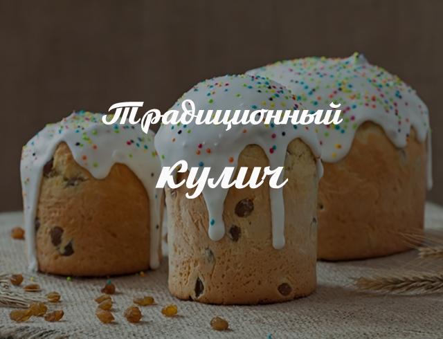 Кулич пасхальный традиционный рецепт