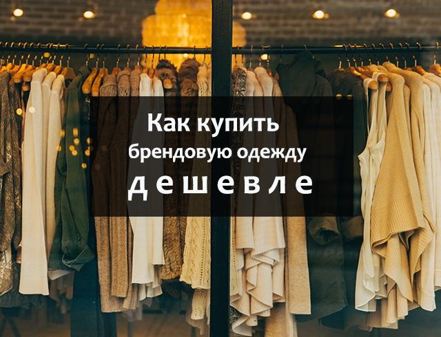 Купить одежду дешево