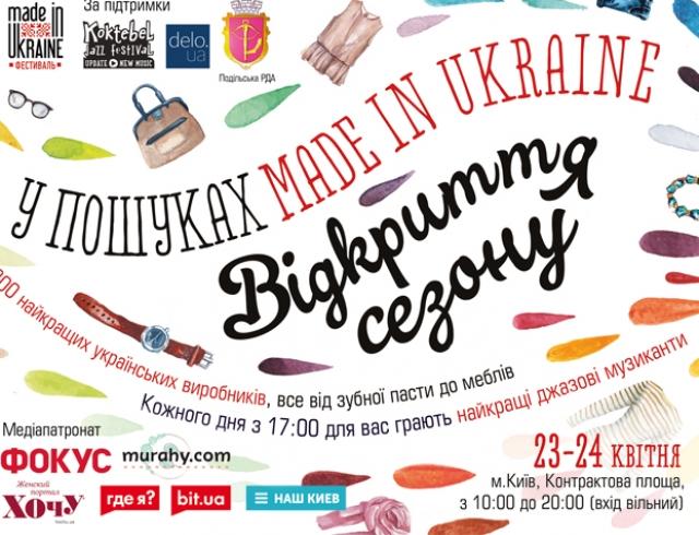 Куда пойти в Киеве 23 и 24 апреля  фестиваль В поисках MADE IN UKRAINE 861b1f2b971e8