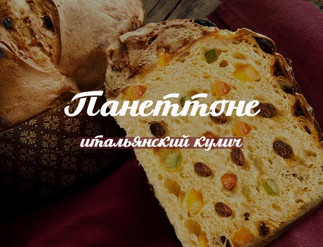 пасхальный кулич по итальянски рецепты с фото