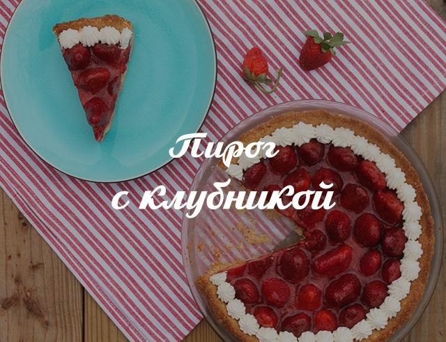 Какой можно испечь пирог быстро и вкусно #10