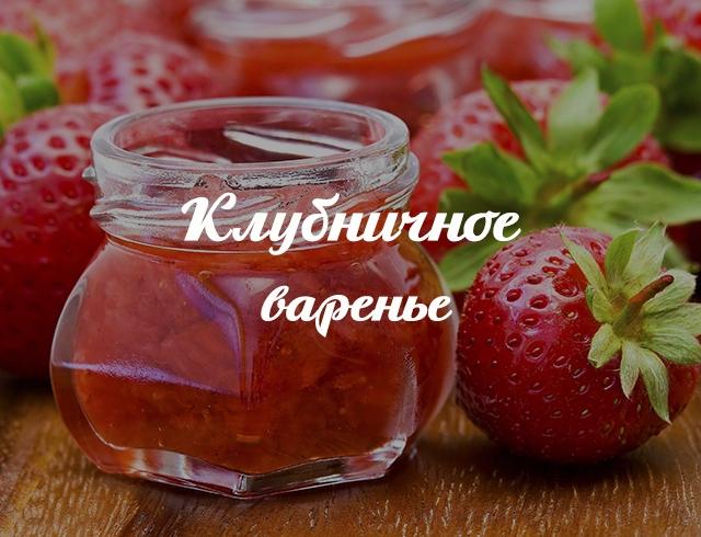 рецепт приготовления варенья из клубники