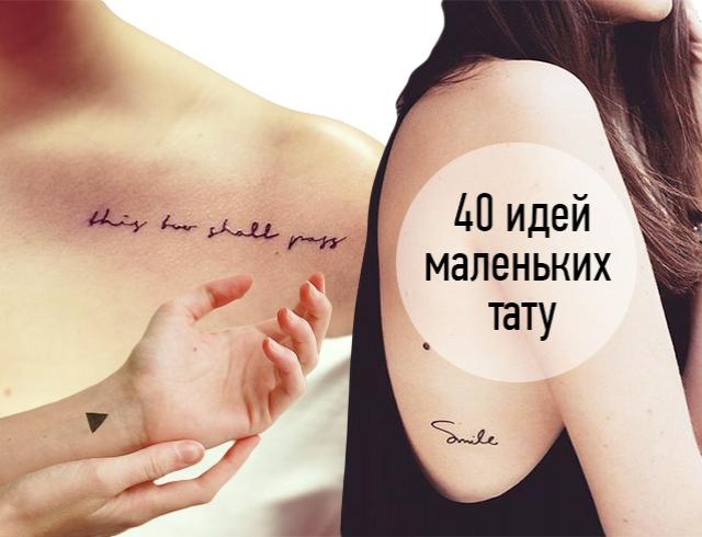 Идеи сексуальных тату для девушек