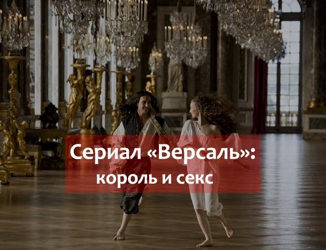 Порно в версальском дворце