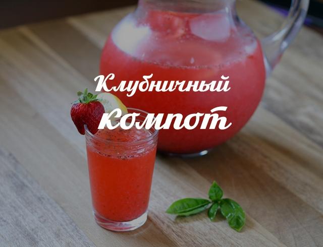 рецепт з клубники компот консервований