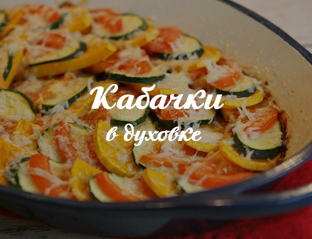 блюда из кабачков рецепт