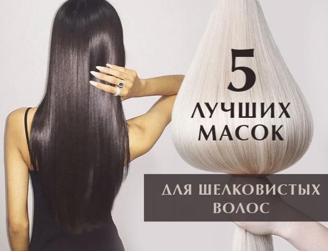 Как в домашних условиях сделать волосы гладкими и шелковистыми