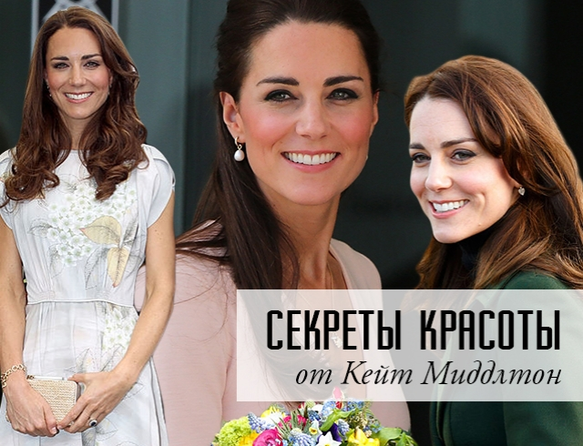 Кейт миддлтон секрет красоты