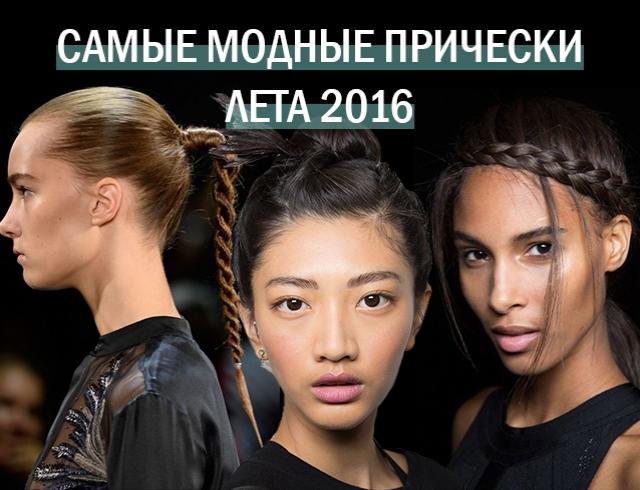 прически на длинные волосы тенденции на 2016 фото