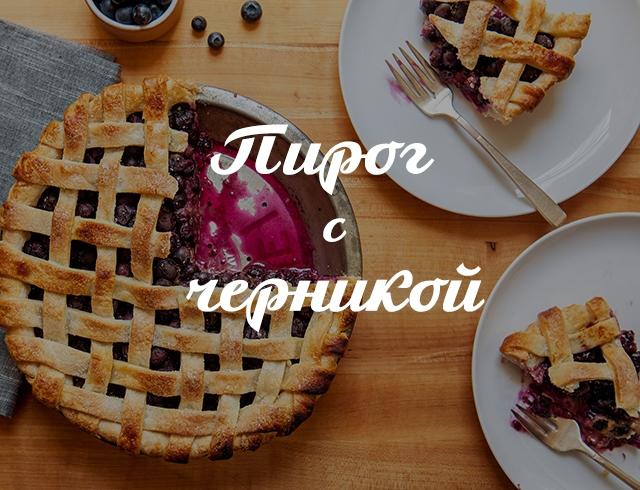 Вкусный пирог с черникой: простой рецепт, который мы подсмотрели у финов