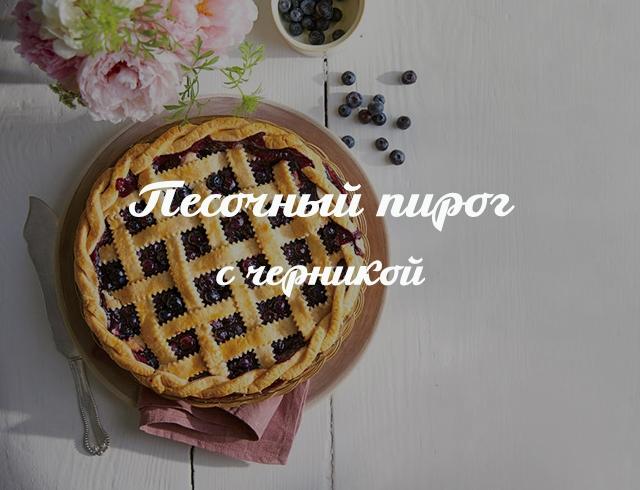 Рецепт пирога с черникой в духовке с фото