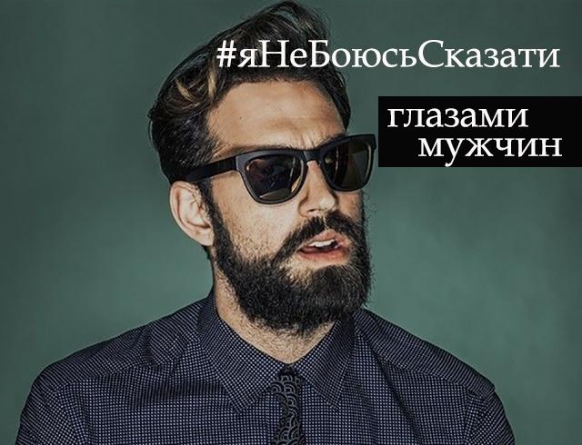 Флешмоб #яНеБоюсьСказати: вторая сторона медали или кто не согласен