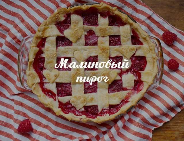 Малиновый пирог с песочным тестом: как сделать вкусный десерт из летних ягод