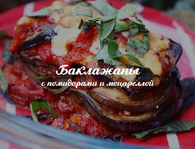 баклажаны в духовке простые рецепты с фото
