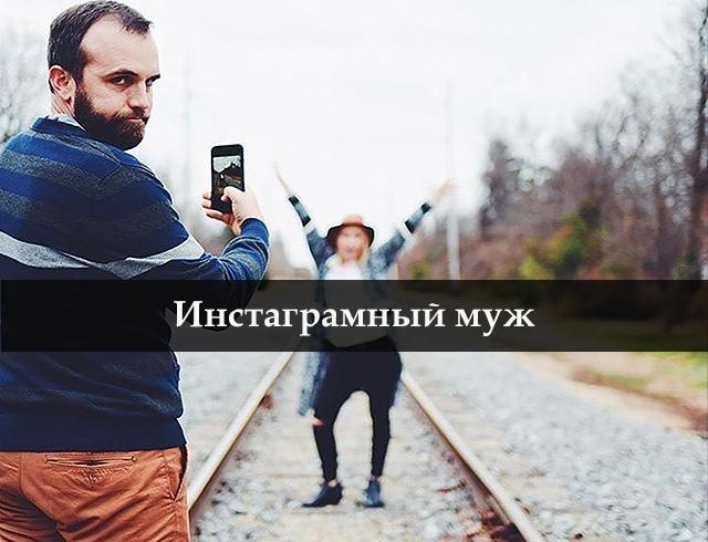 как мужья фотографируют своих жен