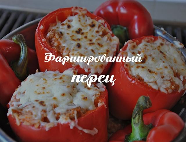Рецепт фаршированного перца с мясом и овощами