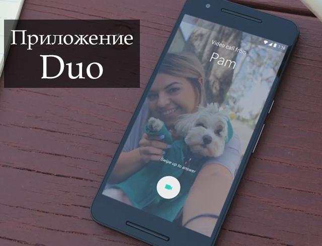 Google выпустил приложение для видеозвонков