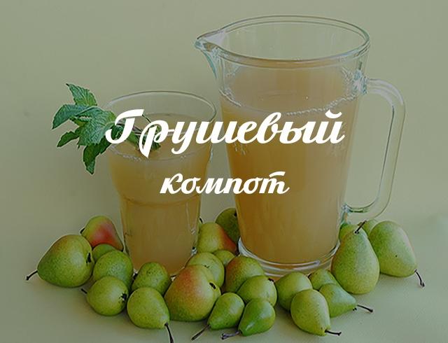 Компот из груш на зиму: ароматный напиток, которым нужно запастись уже сейчас