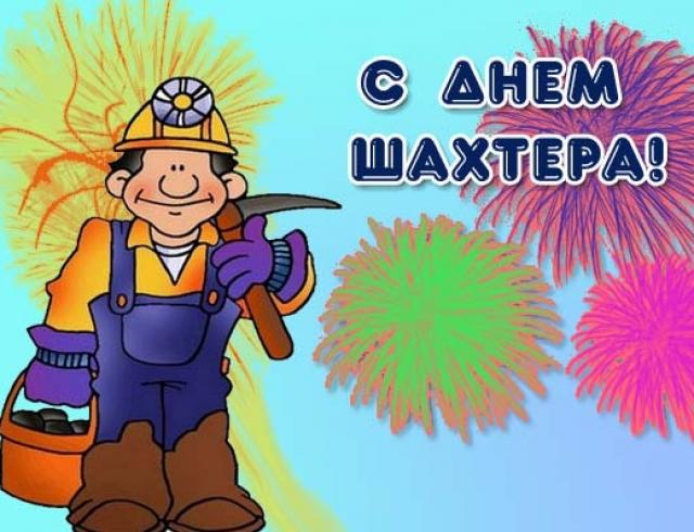 день шахтера поздравления картинки