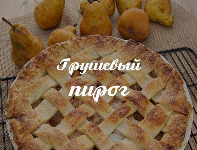Рецепт пирога из груши — pic 2