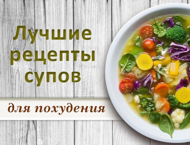 Рецепт супу для похудения