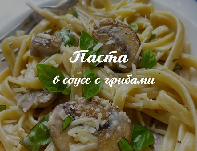 Как приготовить пасту в сливочном соусе с грибами: рецепт для приятного ужина
