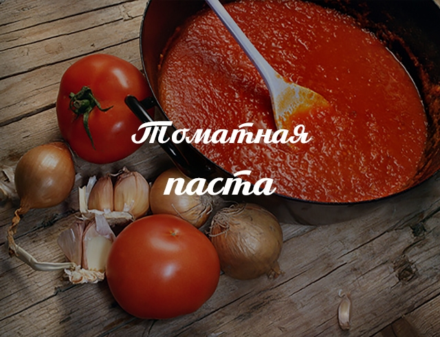 рецепт томатной пасты из помидоров
