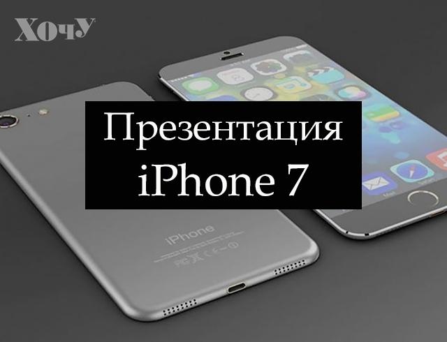 iphone 7 фото c презентацией