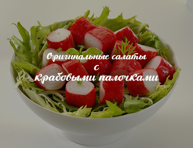 Салат фитнес рецепт с крабовыми палочками