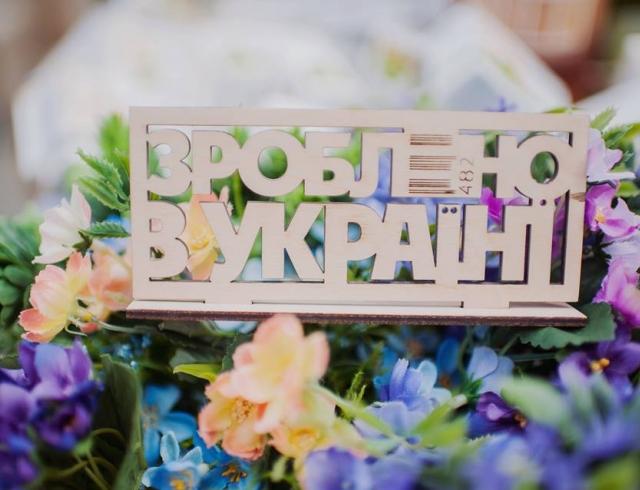Десятый юбилейный фестиваль В поисках Made in Ukraine пройдет 15 и 16  октября на Контрактовой площади 90ba51d13f6f5