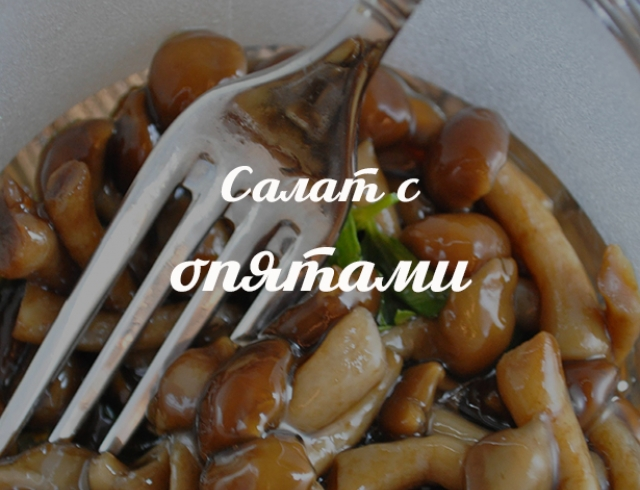 салат с опятами маринованными рецепт слоями с