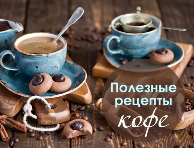 рецепты приготовления кофе с пряностями в домашних условиях