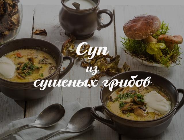рецепт супа грибного из белых грибов