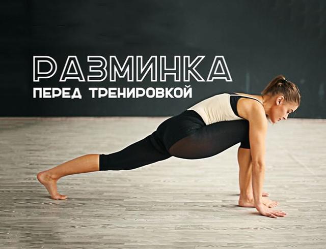 Упражнения для быстрой разминки, которые можно делать перед любой тренировкой - Фото