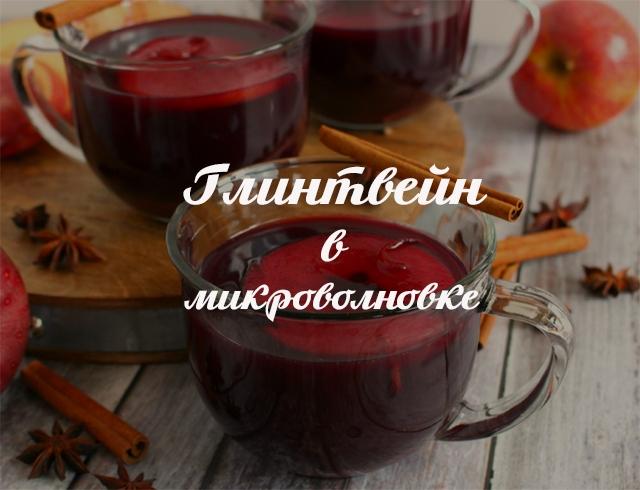Глинтвейн рецепт приготовления в домашних условиях с апельсином 14