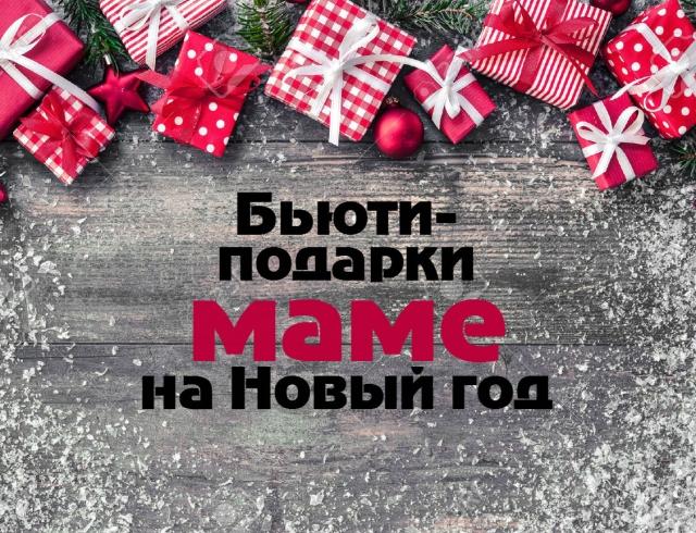 Картинки по запросу что подарить маме на новый год
