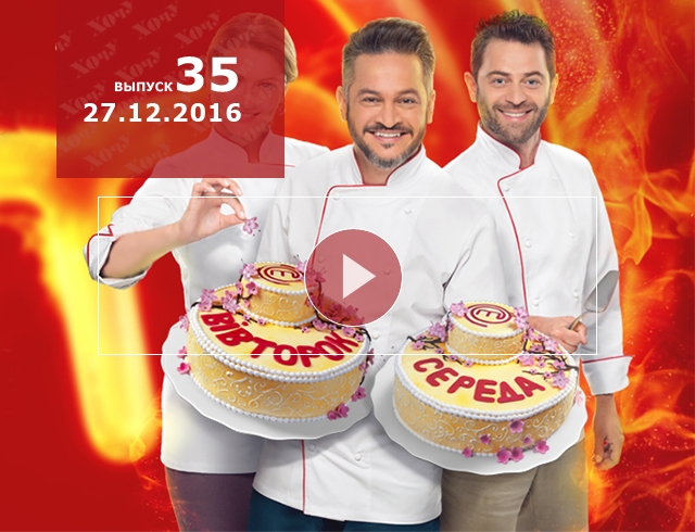 «Мастер Шеф-6»: названо имя победителя кулинарного шоу