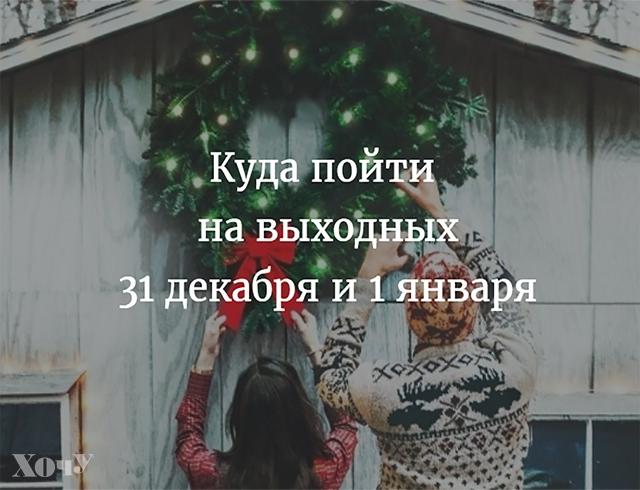 Секс 1января киев